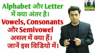 Vowels, Consonants And Semivowels || Difference Between Alphabet And Letter