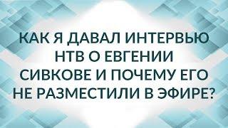 НТВ и мое интервью о налоговом консультанте Сивкове