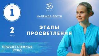ЭТАПЫ ПРОСВЕТЛЕНИЯ! №1_2