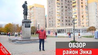 Обзор район Энка | поселок им. Жукова | Переезд в Краснодар