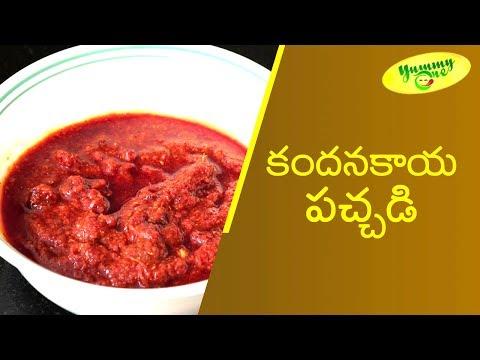How to Make Kandanakaya Pachadi ( Pickle) || YummyOne