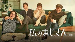 mqdefault - イ・ソンギュン&IU主演ドラマ「私のおじさん(原題)」7月よりMnetにて日本初放送決定! 20180518