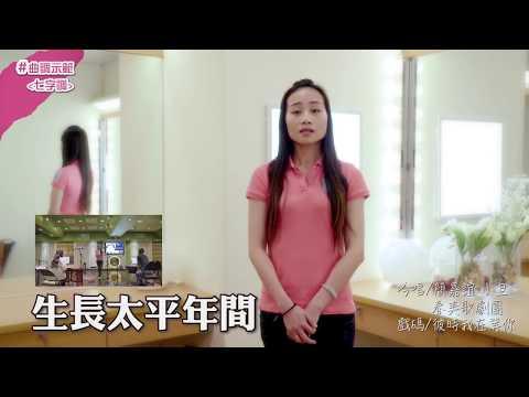 ##曲調影片《七字調》---示範版(初賽)
