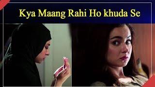 Kya Maang Rahi Ho khuda Se? Hania Amir | Best Scene | Ishqiya