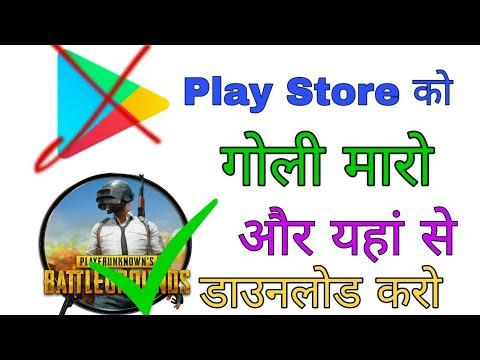 jio phone mein pubg game download kaise hota hai