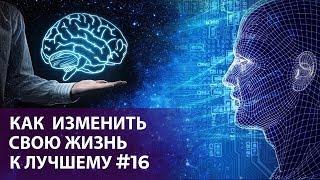 Как изменить свою жизнь к лучшему / Часть 16 / Владимир Мунтян