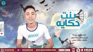 تحميل اغاني مهرجان بنت حكاية - محمود بويكا - 2019 - MAHRAGAN HEKAYT BENT MP3