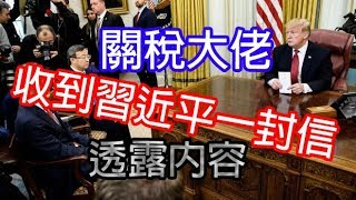 特朗普收到習近平一封美麗信✉台灣陸委會逃犯條例有政治圖謀🖐立法會秘書處保安員指控被上司要求填寫政治立場😡2019_5_10