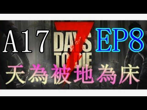 【黑瓶】七日殺A17 online EP8 新住所