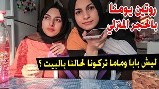 ليش بابا وماما تركونا لحالنا !! صار ممنوع نطلع من البيت 😒