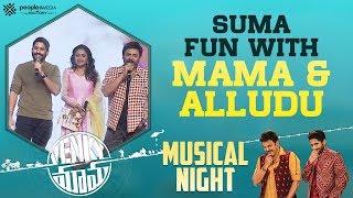 Suma Fun With Venkatesh & Naga Chaitanya | Venky Mama Musical Night | Thaman | Payal | Raashi