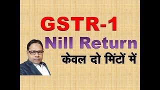 GSTR-1 Nil Return Filing   How to File GSTR1 Nill Return Monthly and Quarterly