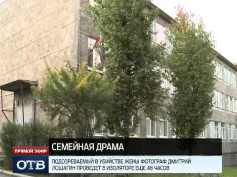 , title : 'Дмитрий Лошагин -- единственный подозреваемый в убийстве своей жены'
