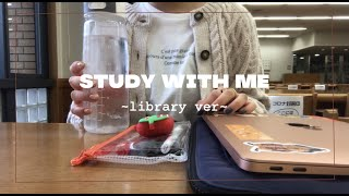 REAL TIME study with me?school library ver?| 80分勉強(ポモドーロ法?)