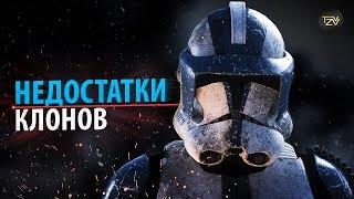 НЕДОСТАТКИ КЛОНОВ в Звездных Войнах | ТВ ЗВ Starwars