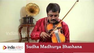 Raga Series - Raga Sudha Madhurya Bhashana on Violin by Jayadevan