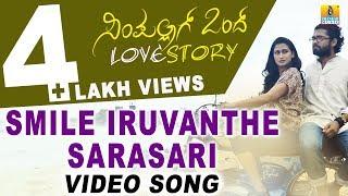 Smile Iruvanthe Sarasari  Simpallaag Ond Love Story Feat Rakshit Shetty And Shwetha Srivatsav