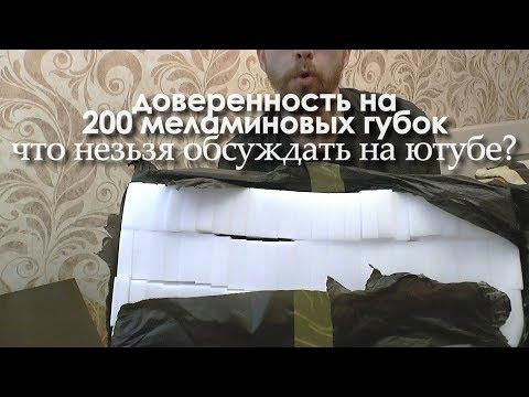 доверенность Почты России на 200 МЕЛАМИНОВЫХ ГУБОК