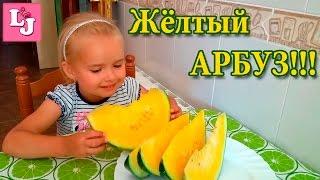 А вы пробовали жёлтый арбуз??? Видео Детский канал LeraJuega