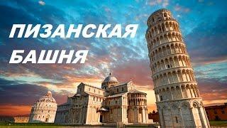 Уникальное историческое сооружение. Падающая Пизанская башня