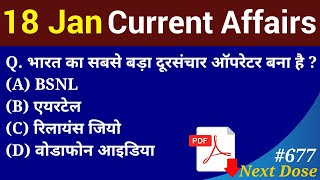 Next Dose #677 | 18 January 2020 Current Affairs | Daily Current Affairs | Current Affairs In Hindi