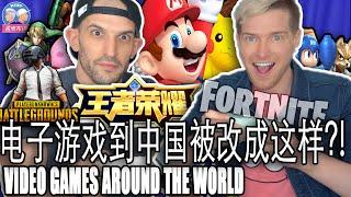 PUBG到中国被竟然改成这个样子?! 全球最爱电子游戏的国家! VIDEO GAMES AROUND THE WORLD