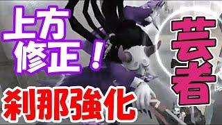 【第五人格】新アプデで芸者(美智子)が上方修正されたのって知ってる!?【Identity V】
