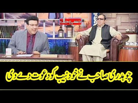 Chaudhry Shujat Hussain Ki NAB Ko Khuli Dawat – Hasb e Haal – Dunya News