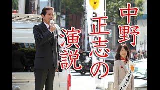 衆議院選挙2017日本のこころ中野正志代表による赤尾由美候補者応援演説2017年10月12日