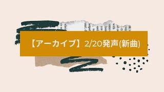 【アーカイブ】2/20新曲発声
