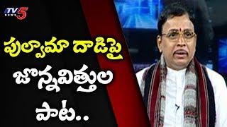 Jonnavithula Ramalingeswara Rao Song On Pulwama Tragedy | TV5 News