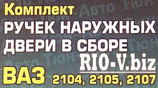 Видео Ручка двери 2105 евро (к-т 4 шт) ТюнАвто