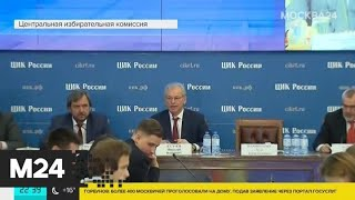 ЦИК анализирует итоги голосования - Москва 24