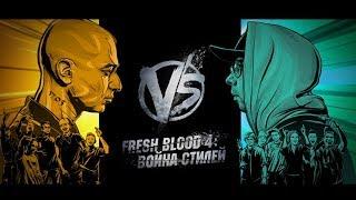 VERSUS Fresh Blood 4: отбор заявок. Смоки Мо / Oxxxymiron (ч.2)