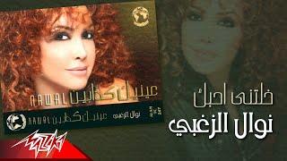 تحميل اغاني Nawal El Zoghbi - Khaletny Ahebak | نوال الزغبي - خلتني احبك MP3