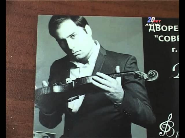 В Ангарске выступит известный скрипач