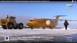 Расследования падения,список погибших самолета Ан-148    2018