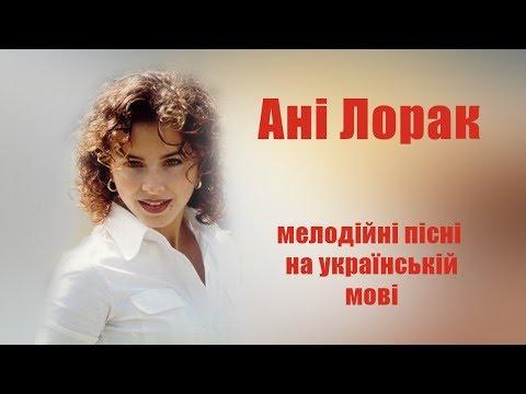 Ані Лорак  Тільки українські пісні