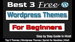 Best 3 Wordpress Themes for Beginners 2020