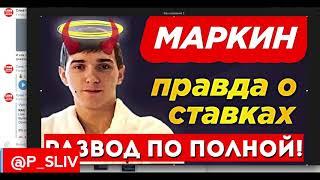 РАЗВОД ЛОХА от Никиты Маркина! Отзывы о его лесенке с 1к до 50к за один день! 0