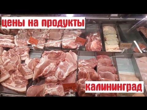 #Цены #Продукты #Калининград   Влияние коронавируса на цены в России   Калининград