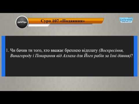 Читання сури 107 Аль-Маун (Милостиня) з перекладом смислів на українську мову (читає Мішарі)