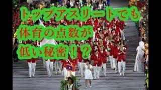 谷亮子、白井健三、伊藤有希……。「体育が苦手」なのになぜ活躍?