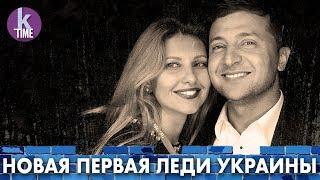 Жена Зеленская: что известно о новой первой леди Украины — #74 ВыЖИТЬ