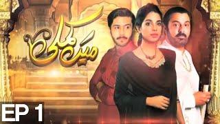 Main Kamli | Episode 01 | Aaj Entertainment
