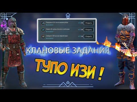 Самое быстрое прохождение клановых заданий на диком севере ! Frostborn: Action RPG