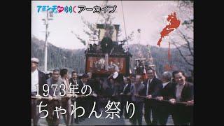 1973年 ちゃわん祭り【なつかしが】