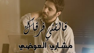 مشاري العوضي - قالقني فرقاك ( فيديو كليب حصري )   2019 تحميل MP3