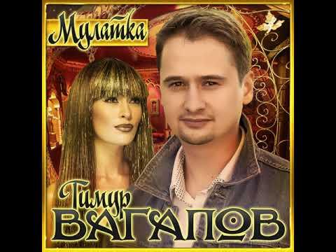 Тимур Вагапов - Мулатка/ПРЕМЬЕРА 2019