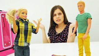 Кен выбирает наряды для Барби. Видео для девочек